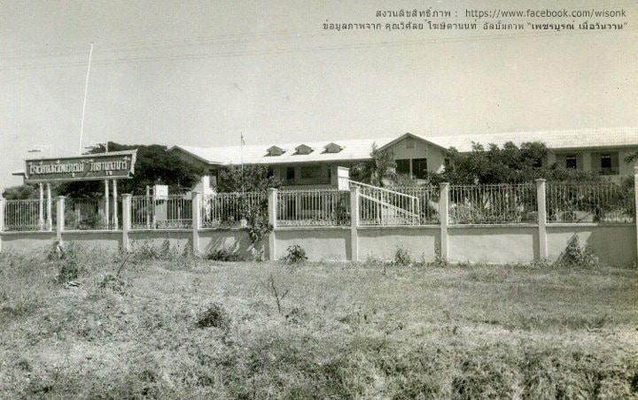038-โรงเรียนวิทยานุกูลนารี2