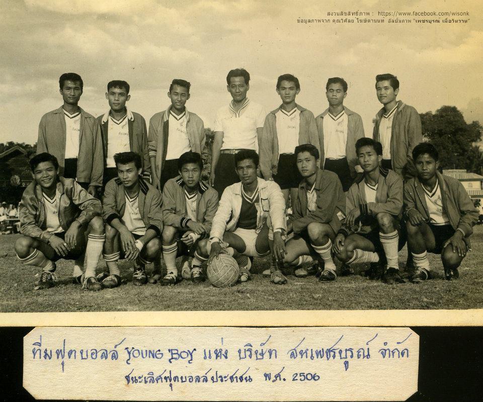 119-ทีมฟุตบอล YONG BOY แห่ง บริษัท สหเพชรบูรณ์ จำกัด