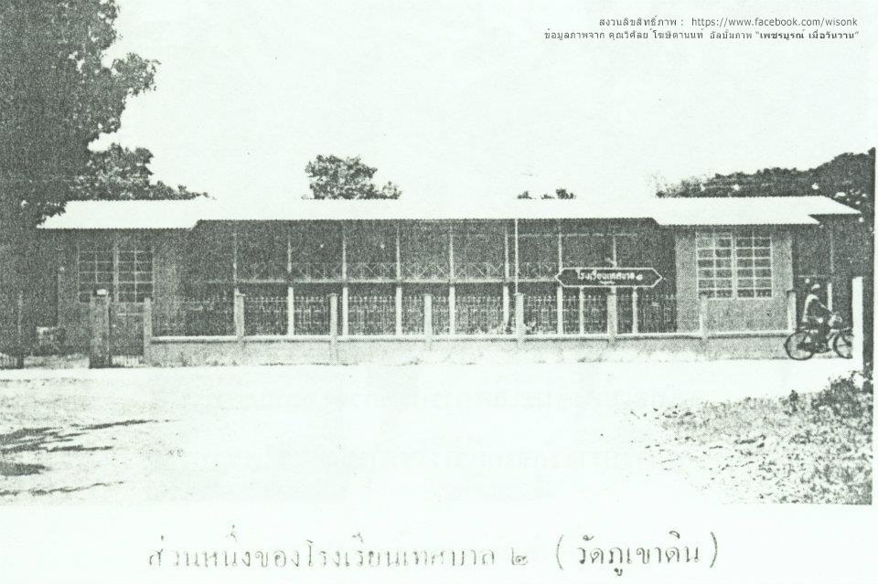 127-อาคารเรียนหลังดั้งเดิม โรงเรียนเทศบาล 2 (วัดภูเขาดิน)