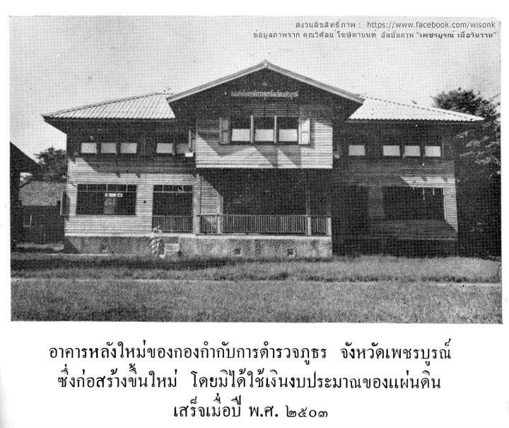 144-อาคารหลังใหม่ของกองกำกับการตำรวจภูธร จังหวัดเพชรบูรณ์