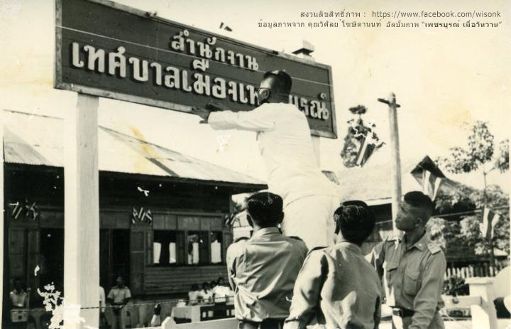150-พิธีเปิด สำนักงานเทศบาลเมืองเพชรบูรณ์ ถนนเพชรเจริญ