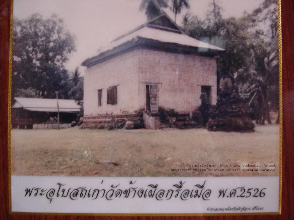 171-ภาพถ่ายโบสถ์หลังเก่า วัดช้างเผือก บ้านสะเดียง