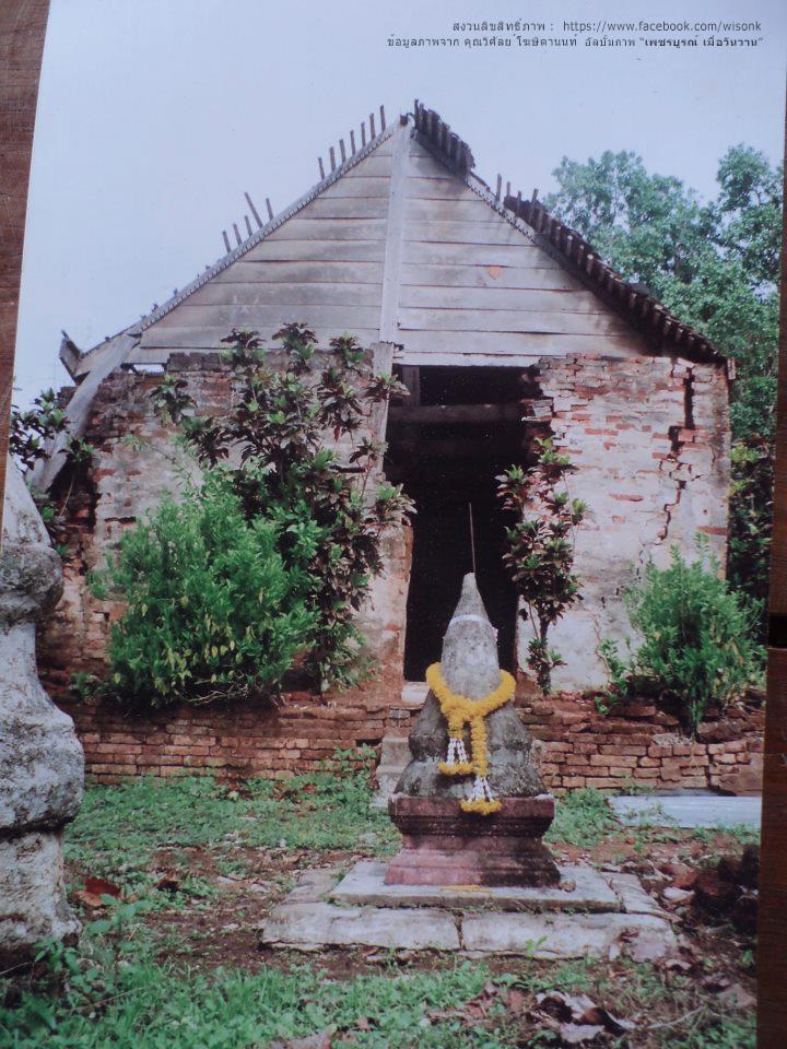 172-ภาพถ่ายสิมโบราณ วัดจันทร์ บ้านขมวด ตำบลนายม อำเภอเมืองเพชรบูรณ์