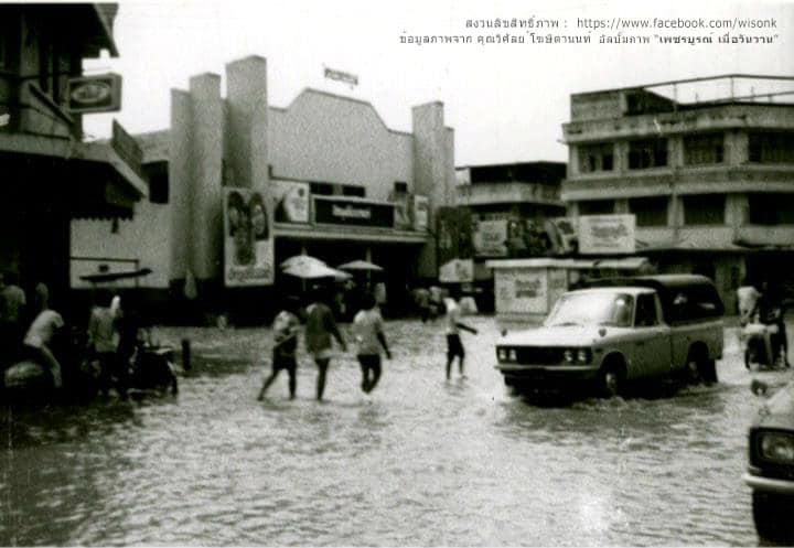 033-โรงหนังไทยเพชรบูล ยุคที่ 2