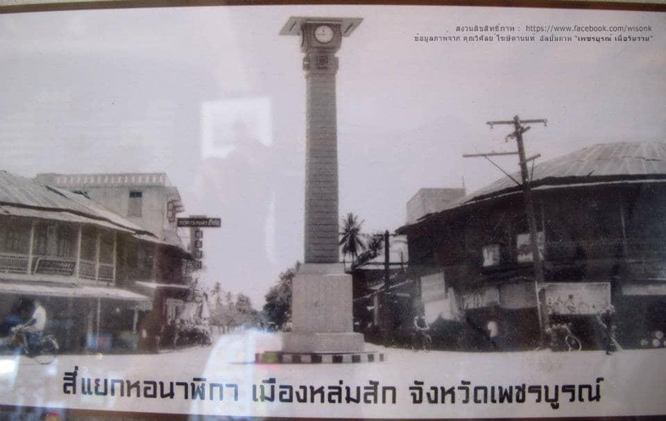 040-หอนาฬิกา กลางสี่แยก ของเมืองหล่มสัก
