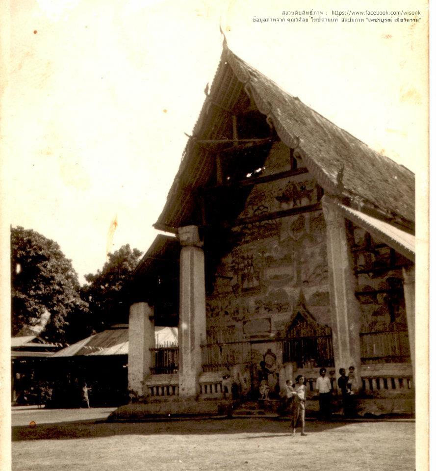053-วิหารหลวงพ่อใหญ่วัดตาล หล่มเก่า ในสมัยก่อน