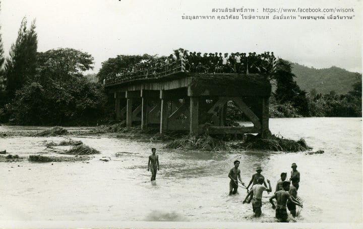 066-สะพานที่สามแยกวังชมภูขาด