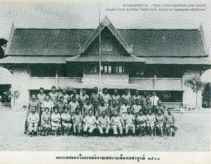 068-คณะเทศมนตรีและพนักงานเทศบาลเมืองเพชรบูรณ์  2513