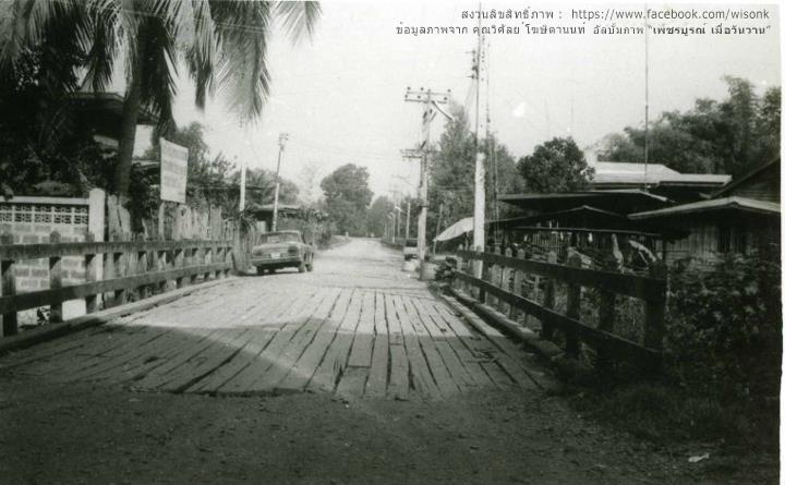 080-สะพานและถนน ซอยเพชรเจริญ 2 ข้า่งองค์การโทรศัพท์