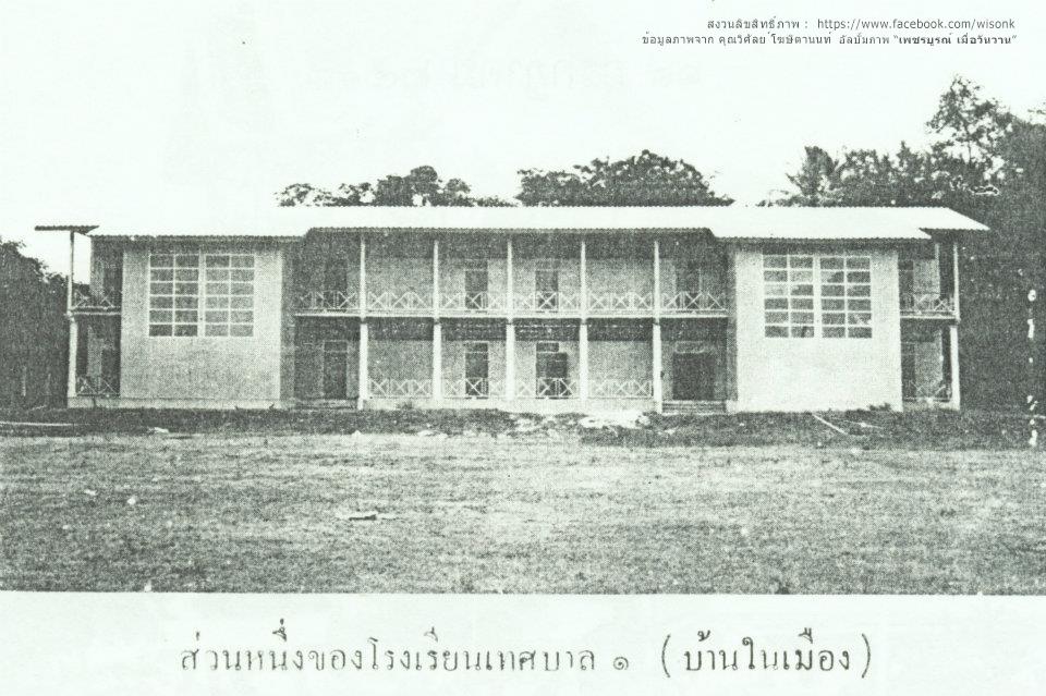 126-อาคารเรียนไม้หลังเก่า โรงเรียนเทศบาล 1 (บ้านในเมือง)