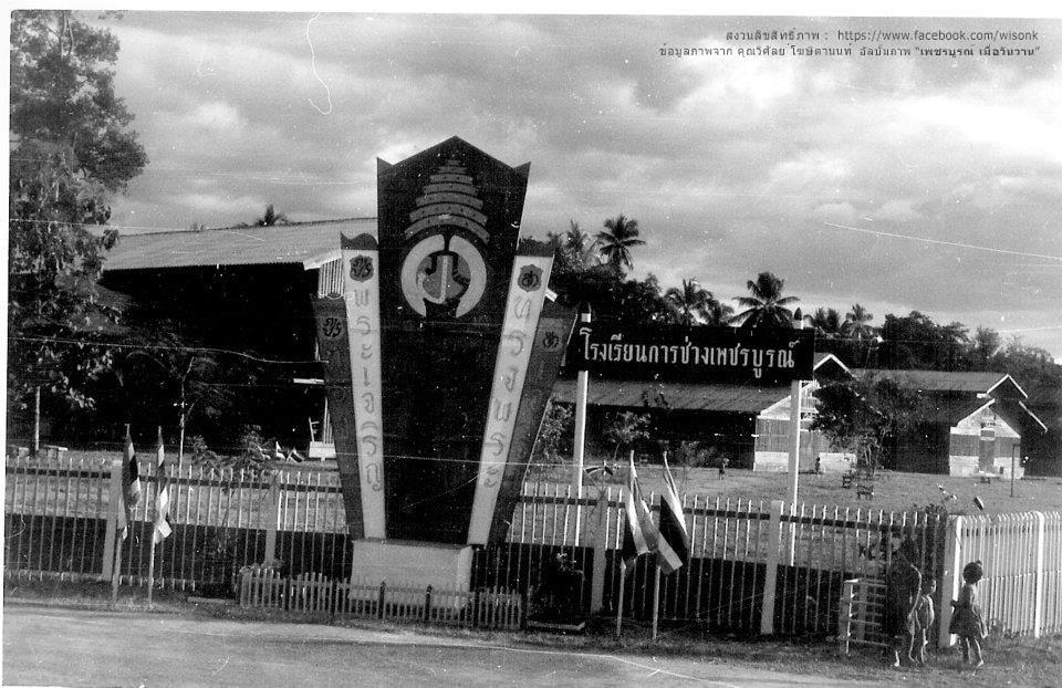 128-โรงเรียนการช่างเพชรบูรณ์