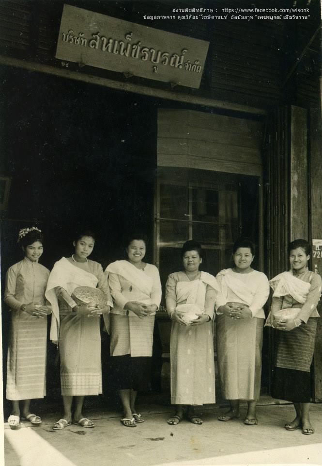 134-การแต่งกายไปทำบุญตักบาตรของสุภาพสตรีชาวเพชรบูรณ์ในสมัยก่อน
