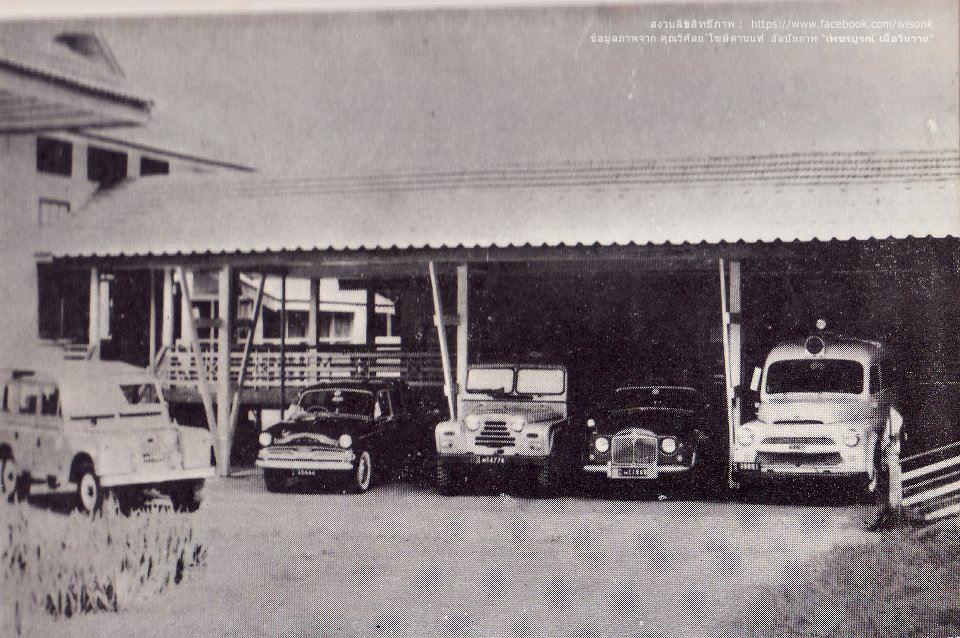 137-รถพยาบาลและรถใช้งานประจำโรงพยาบาลเพชรบูรณ์สมัยก่อน