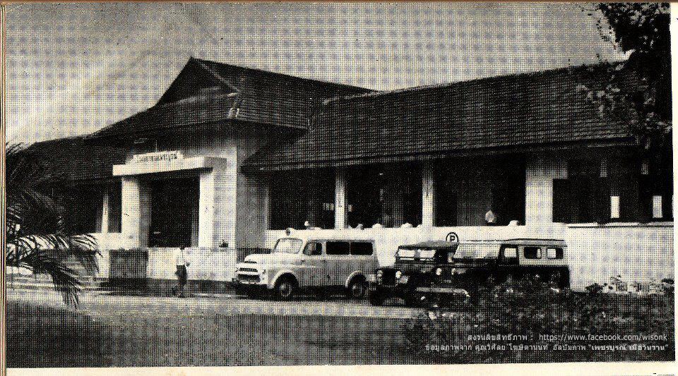 138-อาคารรักษาผู้ป่วย หลังแรก ของโรงพยาบาลเพชรบูรณ์