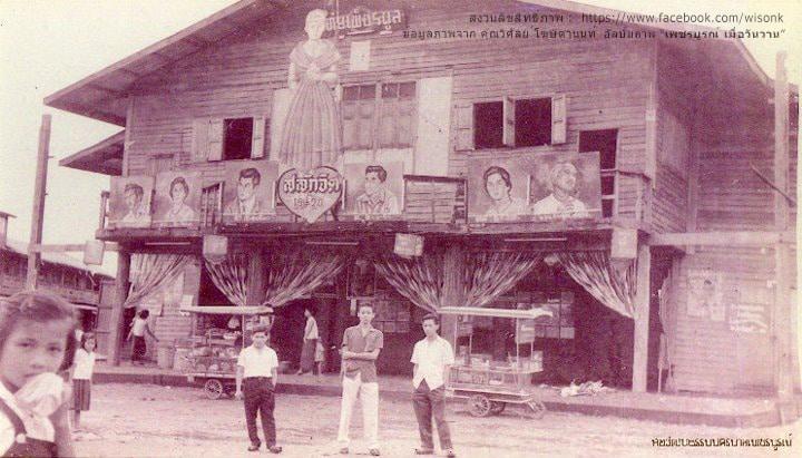 151-โรงหนังไทยเพ็ชรบูล ยุคแรก