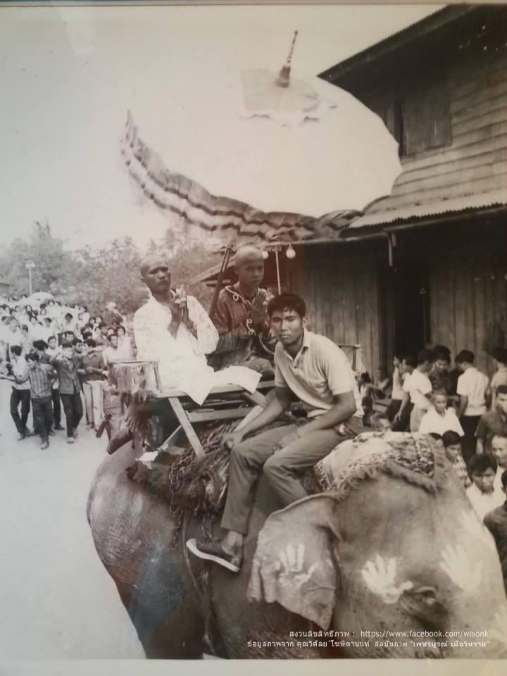155-ขี่ช้างแห่นาคไทหล่ม เมื่อสี่สิบกว่าปีก่อน