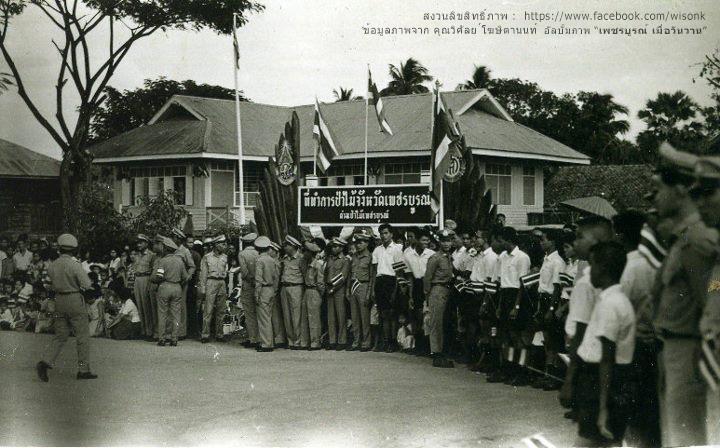 157-สำนักงานป่าไม้จังหวัด เดิมอยู่ถนนศึกษาเจริญ
