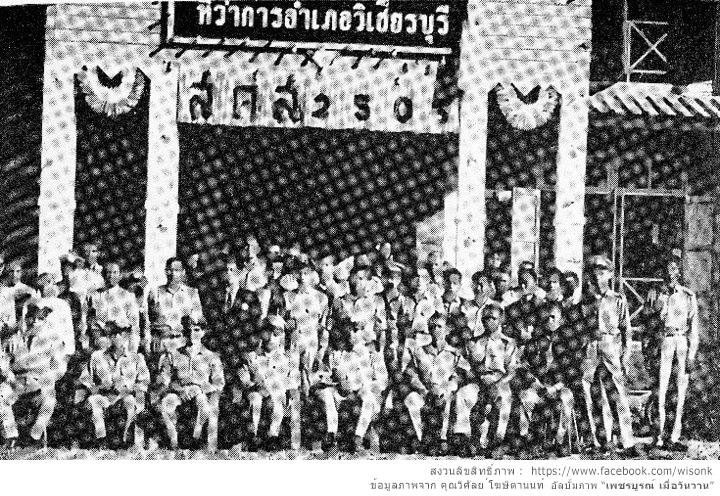 164-พิธีเปิดที่ว่าการอำเภอวิเชียรบุรี