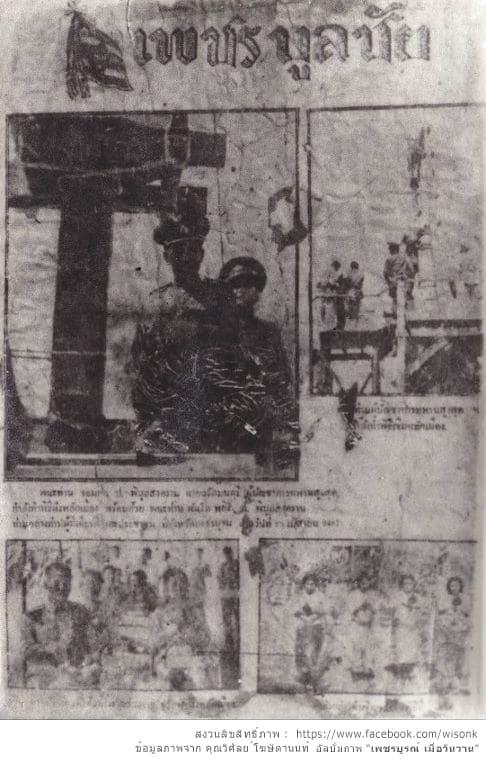 184-หนังสือพิมพ์รายปักษ์ ชื่อ เพชรบูลชัย