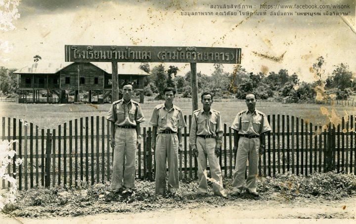 185-โรงเรียนบ้านป่าแดง