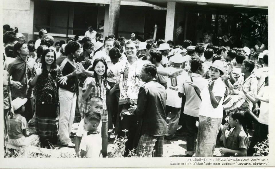 203-บรรยากาศงานสงกรานต์ ที่สำนักงานเทศบาลเมืองเพชรบูรณ์ สมัยก่อน