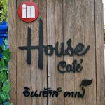 In House Cafe' (อำเภอเมือง)
