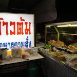 ร้านข้าวต้ม ฮง (อำเภอเมือง)
