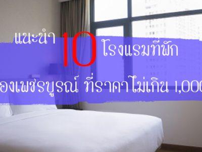 แนะนำ 10 โรงแรมที่พักในตัวเมืองเพชรบูรณ์ ที่ราคาไม่เกิน 1,000 บาท