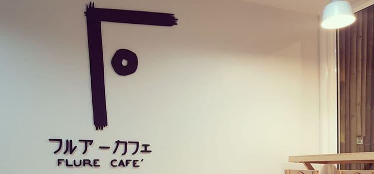 Flure cafe (เพชรบูรณ์)