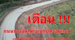 ถนนทางขึ้น ภูทับเบิก กำลังดำเนินการก่อสร้างซ่อมแซม แนะนำนักท่องเที่ยว ใช้สาย 12 นครไทย – ภูทับเบิก