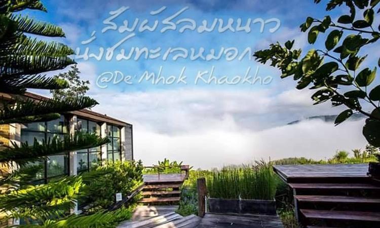 De' Mhok Resort Khaokho (เดอ หมอก รีสอร์ท เขาค้อ)