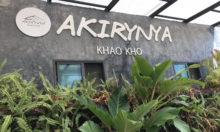 Akirynya Resort (อคีรีณยา รีสอร์ท) เขาค้อ