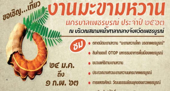งานมะขามหวาน นครบาลเพชรบูรณ์ ประจำปี 2563