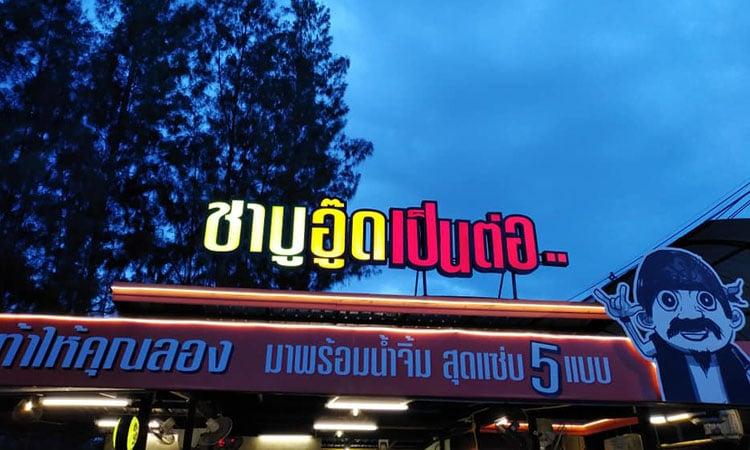 ร้าน ชาบูอู๊ด